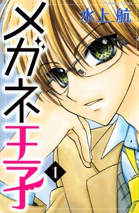 Manga: Four-Eyed Prince