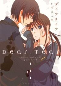 Dear Tear