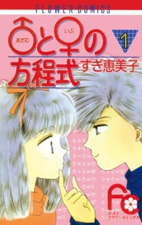Manga: Adam to Eve no Houteishiki