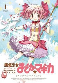 Manga: Mahou Shoujo Madoka Magica: Anthology Comic