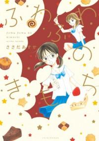 Manga: Fuwa Fuwa no Kimochi