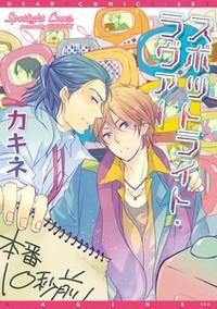 Manga: Spotlight Lover