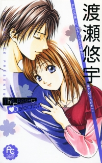 Manga: Yuu Watase: Best Selection
