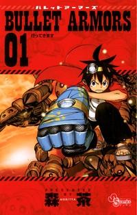 Manga: Bullet Armors