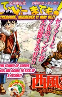 Manga: Nishikaze to Taiyou
