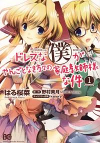 Manga: Dress na Boku ga Yangotonaki Katagata no Kateikyoushi-sama na Kudan