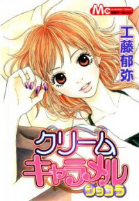 Manga: Cream Caramel Chocolate