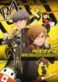 Manga: Persona 4 Dengeki Comic Anthology