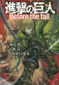 Manga: Attack on Titan: Before the Fall