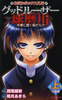 "Manga: Medaka Box Gaiden - Good Loser Kumagawa Novel Version (First Part) ""Ugomeku No darake"""