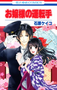 Manga: The Heiress and the Chauffeur
