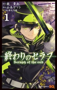 Manga: Seraph of the End: Vampire Reign