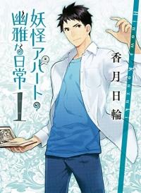 Manga: Youkai Apato no Yuuga na Nichijou