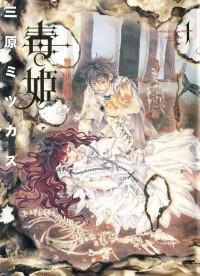Manga: Dokuhime