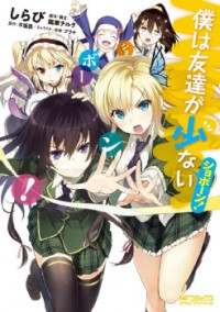 Manga: Haganai: I don't have many friends - Now with 50% more fail!