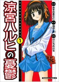 Manga: Suzumiya Haruhi no Yuuutsu (2004)