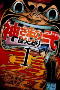 Manga: As the Gods Will: The Second Series