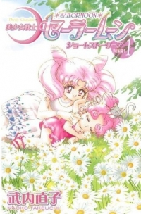 Manga: Pretty Guardian Sailor Moon Short Stories
