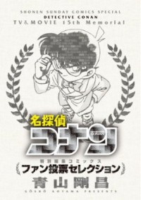 Manga: Meitantei Conan: Fan Touhyou Selection
