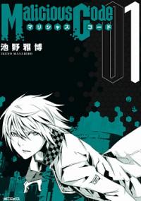 Manga: Malicious Code