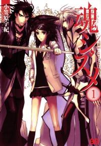 Manga: Tamashii Shizume