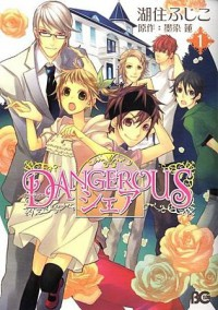 Manga: Dangerous Share