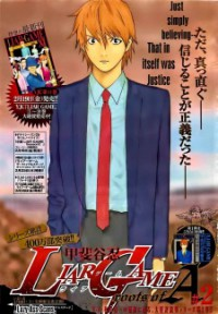 Manga: Liar Game - Roots of A #2