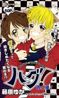 Manga: Hug!