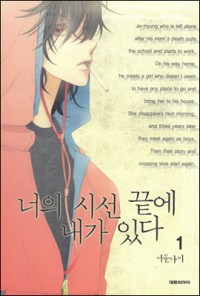 Manga: I'm at End of Your Sight
