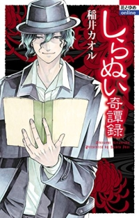 Manga: Shiranui Kitanroku