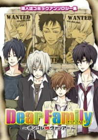Manga: Dear Family