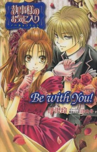 Manga: Shitsuji-sama no Okiniiri: Be With You!