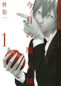 Manga: Kyou no Maou-sama