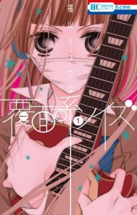 Manga: Anonymous Noise