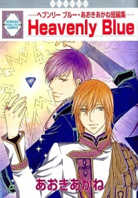 Manga: Heavenly Blue ~Aoki Akane Tanpenshuu~