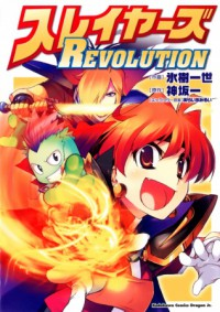 Manga: Slayers Revolution