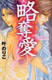 Manga: Ryakudatsu Ai