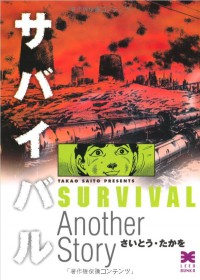 Manga: Survival Another Story