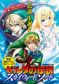 Manga: The Legend of Zelda: Skyward Sword