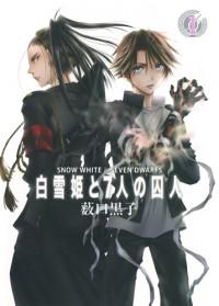 Manga: Shirayukihime to 7-nin no Shuujin