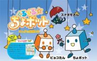 Manga: Kurukuru Cho Robot