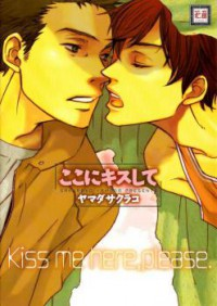 Manga: Kiss me here, please