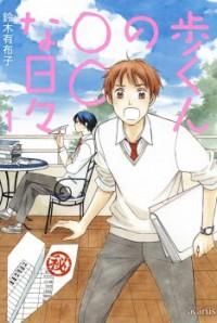 Manga: Ayumu-kun no OO na Hibi