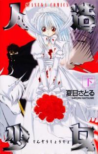 Manga: Jinzou Shoujo