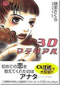 Manga: 3D Material