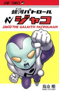 Manga: Jaco, The Galactic Patrolman