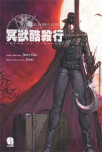 Manga: Journal of Vampire Hunter D: Claws of Darkness