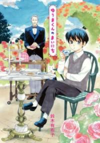 Manga: Yuuma-kun no Mainichi