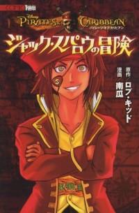 Manga: Pirates of the Caribbean: Jack Sparrow no Bouken