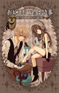 Manga: The Lady and her Demon Butler